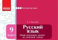 Підручники для школи Російська мова  9 клас           - Косогова Е. А.