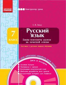 Підручники для школи Російська мова  7 клас           - Зима Е.В.