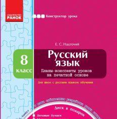 Підручники для школи Російська мова  8 клас           - Надточий Е. С.