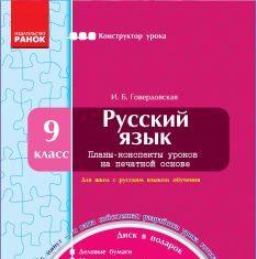 Підручники для школи Російська мова  9 клас           -