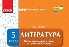 Підручники для школи Літературне читання  5 клас           - Полулях Н. С.