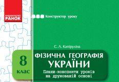 Підручники для школи Географія  8 клас           - Капіруліна С. Л.