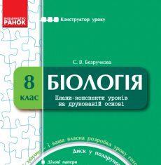 Підручники для школи Біологія  8 клас           - Безручкова С. В.