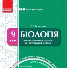 Підручники для школи Біологія  9 клас           - Безручкова С. В.