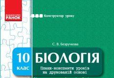 Підручники для школи Біологія  10 клас           - Безручкова С. В.