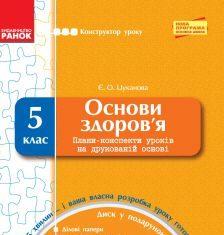 Підручники для школи Основи здоров'я  5 клас           - Цуканова Є. О.