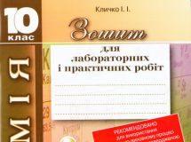 Підручники для школи Хімія  10 клас           - Кличко І. І.