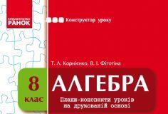 Підручники для школи Алгебра  8 клас           - Корнієнко Т. Л.