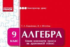 Підручники для школи Алгебра  9 клас           - Корнієнко Т. Л.