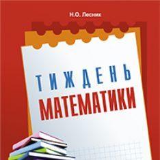 Підручники для школи Математика  5 клас 6 клас 7 клас 8 клас 9 клас 10 клас 11 клас     - Істер О.С.
