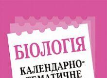 Підручники для школи Біологія  6 клас 7 клас 8 клас 9 клас 10 клас 11 клас      - Костіков І. Ю.