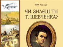 Підручники для школи Українська мова  5 клас 6 клас 7 клас 8 клас 9 клас 10 клас 11 клас     - Карнаух П.М.