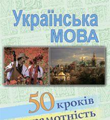 Підручники для школи Українська мова  10 клас 11 клас          - Васильченко В.М.