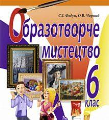Підручники для школи Образотворче мистецтво  6 клас           - Федун С.І.