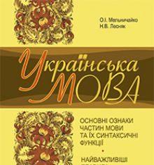 Підручники для школи Українська мова  5 клас 6 клас 7 клас 8 клас 9 клас       - Мельничайко О.І.