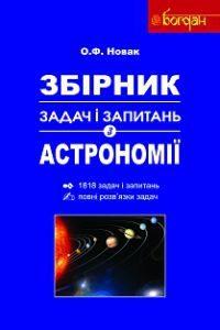 Підручники для школи Астрономія  10 клас 11 клас          - Новак О. Ф.