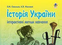 Підручники для школи Історія України  8 клас           - Савельєв О.М.