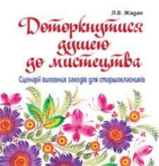 Підручники для школи Виховна робота  10 клас 11 клас          - Жадан Л.В