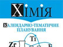 Підручники для школи Хімія  7 клас 8 клас 9 клас 10 клас 11 клас       - Дячук Л.С.