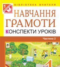 Підручники для школи Українська мова  1 клас           - Вашуленко М. С.