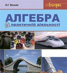 Підручники для школи Математика  7 клас 8 клас 9 клас         - Возняк О.Г.