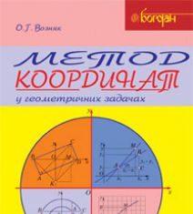 Підручники для школи Математика  9 клас 10 клас 11 клас         - Возняк О.Г.