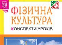 Підручники для школи Фізична культура  2 клас           - Богайчук Р.В.