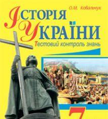 Підручники для школи Історія України  7 клас           - Ковальчук О.М.