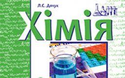 Підручники для школи Хімія  8 клас           - Дячук Л.С.