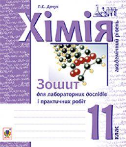 Підручники для школи Хімія  11 клас           - Дячук Л.С.