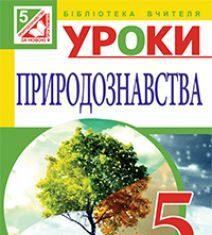 Підручники для школи Природознавство  5 клас           - Буяло Т.Є.
