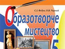 Підручники для школи Образотворче мистецтво  5 клас           - Федун С.І.