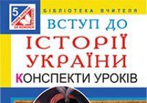 Підручники для школи Історія України  5 клас           - Гісем О.В.