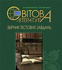 Підручники для школи Світова література  9 клас 10 клас 11 клас         - Дроздовський Д.І.