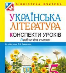 Підручники для школи Українська література  5 клас           - Авраменко О. М.