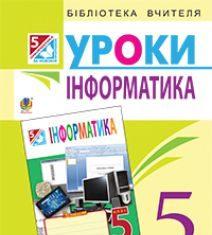 Підручники для школи Інформатика  5 клас           - Доскоч Г. В.