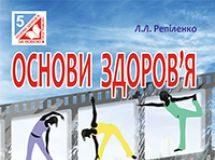 Підручники для школи Основи здоров'я  5 клас           - Репіленко Л.Л.