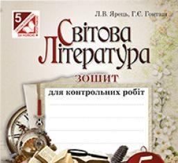 Підручники для школи Світова література  5 клас           - Ніколенко О.М.