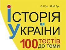 Підручники для школи Історія України  10 клас           - Гук Ю.М.