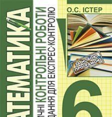 Підручники для школи Математика  6 клас           - Істер О.С.