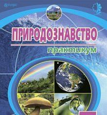 Підручники для школи Природознавство  5 клас           - Пугач М. І.