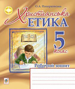 Підручники для школи Християнська етика  5 клас           - Пацерковська О.А.