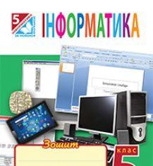 Підручники для школи Інформатика  5 клас           - Доскоч Г.В.