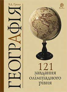 Підручники для школи Географія  5 клас 6 клас 7 клас 8 клас 9 клас 10 клас 11 клас     - Бойко В. М.