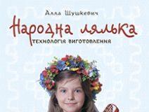 Підручники для школи Трудове навчання  10 клас 11 клас          - Шушкевич А.Ф.