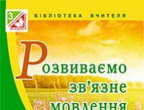Підручники для школи Українська мова  3  клас           - Бойко Г.Й.