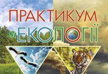 Підручники для школи Біологія Природознавство 11 клас           - Халявка Т.О.