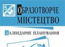 Підручники для школи Образотворче мистецтво  5 клас           - Калініченко О. В.