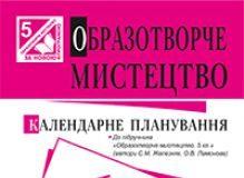 Підручники для школи Образотворче мистецтво  5 клас           - Трач С.К.