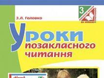 Підручники для школи Літературне читання  3  клас           - Головко З.Л.